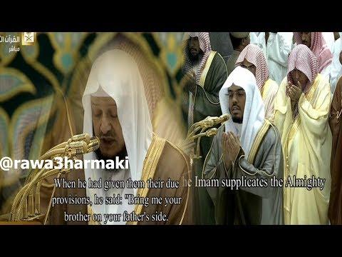 صلاة التراويح من الحرم المكي ليلة 12 رمضان 1438 للشيخ صلاح باعثمان وياسر الدوسري كاملة مع الدعاء
