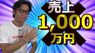 『売上が1千万円超えたら法人成りすべき』のウソ!?【法人成りシミュレーション事例について解説!】