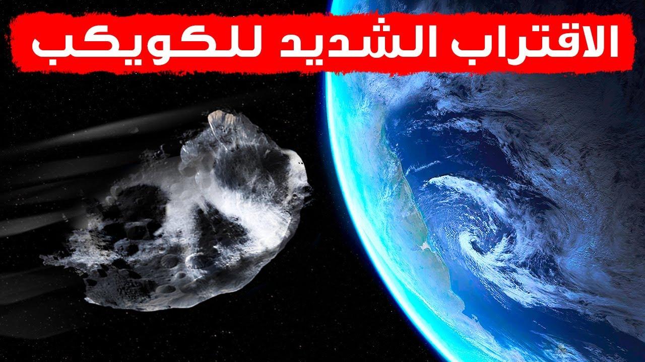 الغائب سيعود: الكويكب العملاق الذي كاد يضرب الأرض ذات مرة سيزورنا قريبًا