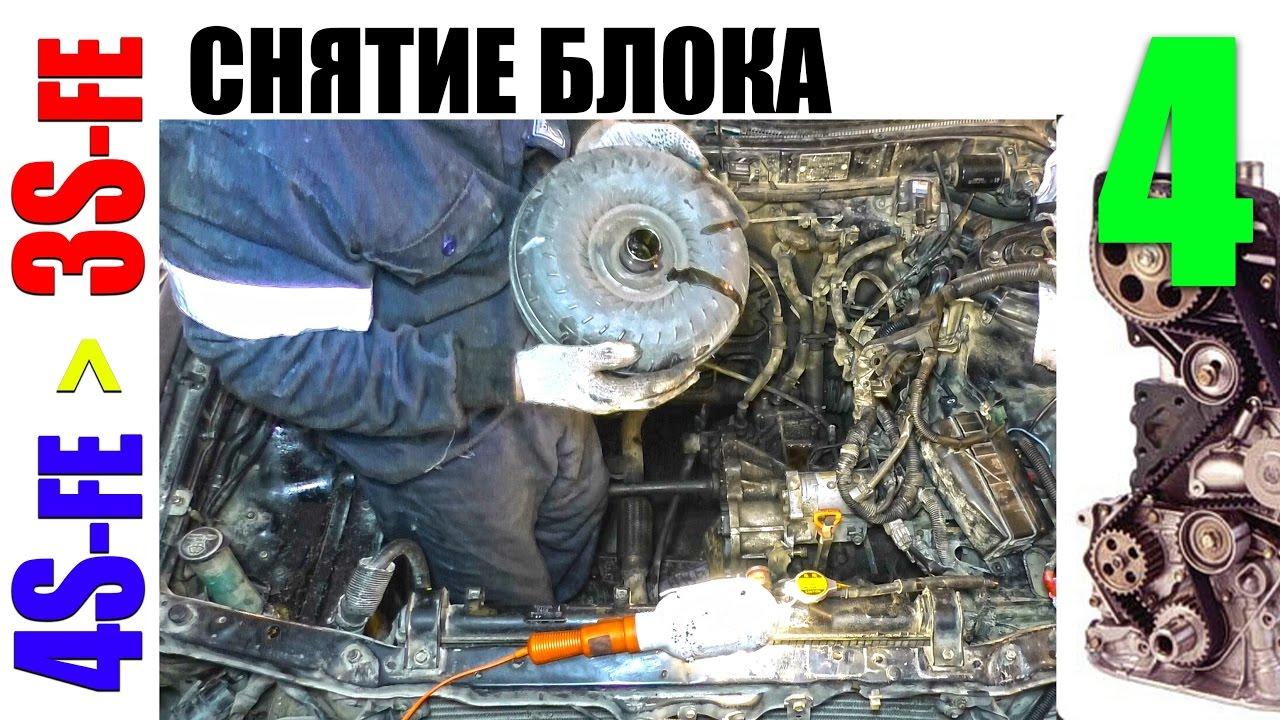 СНЯТИЕ БЛОКА ДВИГАТЕЛЯ (4SFE, Toyota Vista)   Замена на 3S-FE, ч. 4   Балки, маховик, подушка