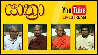 YATHRA - යාත්රා | Live | 12 - 10 - 2020 | SIYATHA TV Thumbnail