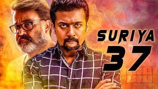 മോഹൻലാൽ-സൂര്യ  ചിത്രം : ചിത്രീകരണം അടുത്തയാഴ്ച്ച | Surya 37 Starts Rolling next week | Latest News