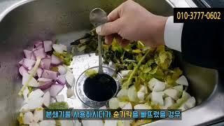 비앤비라이프 음식물처리기 위험한 그칼날방식아닌 맷돌방식