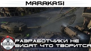 Разработчики что не видят, что творится в рандоме? бешеные олени World of Tanks