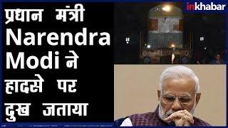 Amritsar train accident: 70 people died; PM Narendra Modi ने हादसे पर दुख जताया
