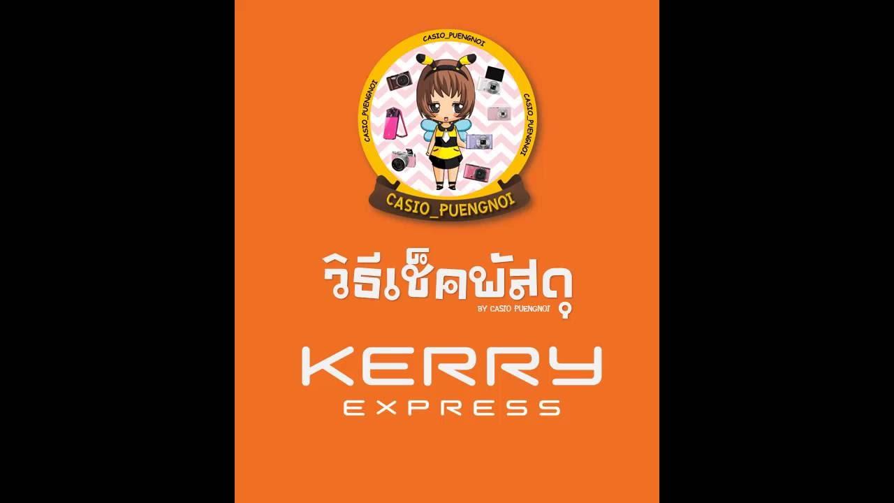 วิธีเช็คเลขพัสดุ Kerry Express By Casio Puengnoi