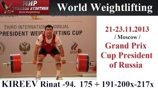 KIREEV Rinat -94 (175+191,200х,217х) 2013-Grand Prix Cup President of Russia.