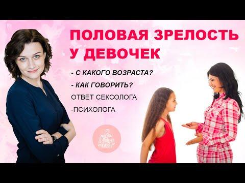Вопрос: Как определить начало полового созревания у девочек?
