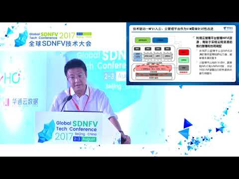 04-Chen Yunqing-Technologies and Commerce-Driven Scenarios in the Progress of Network Cloudification