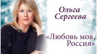 """Ольга Сергеева  """"Любовь моя, Россия""""  клип, 2002"""