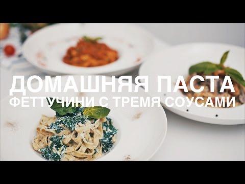 Домашняя паста феттучини с тремя соусами [Рецепты Bon Appetit]