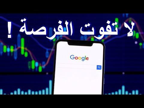فرصة لشراء أسهم شركة جوجل Youtube