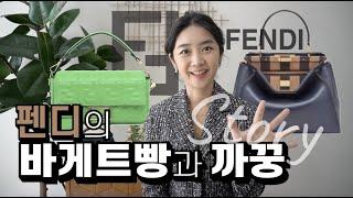 핸드백의 여왕 FENDI펜디 브랜드소개, 알면 재미있는…