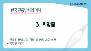 경기대 낚시학 강의 - 3편. 찌맞춤