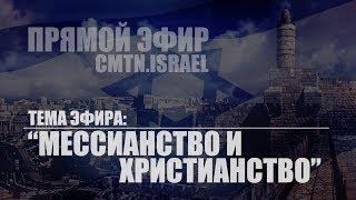 Тема эфира: Мессианство и христианство