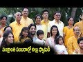 Allu Arjun Family Sankranthi Celebrations |Allu Arjun | Allu Sneha |Koppineedu Family |AoneCelebrity
