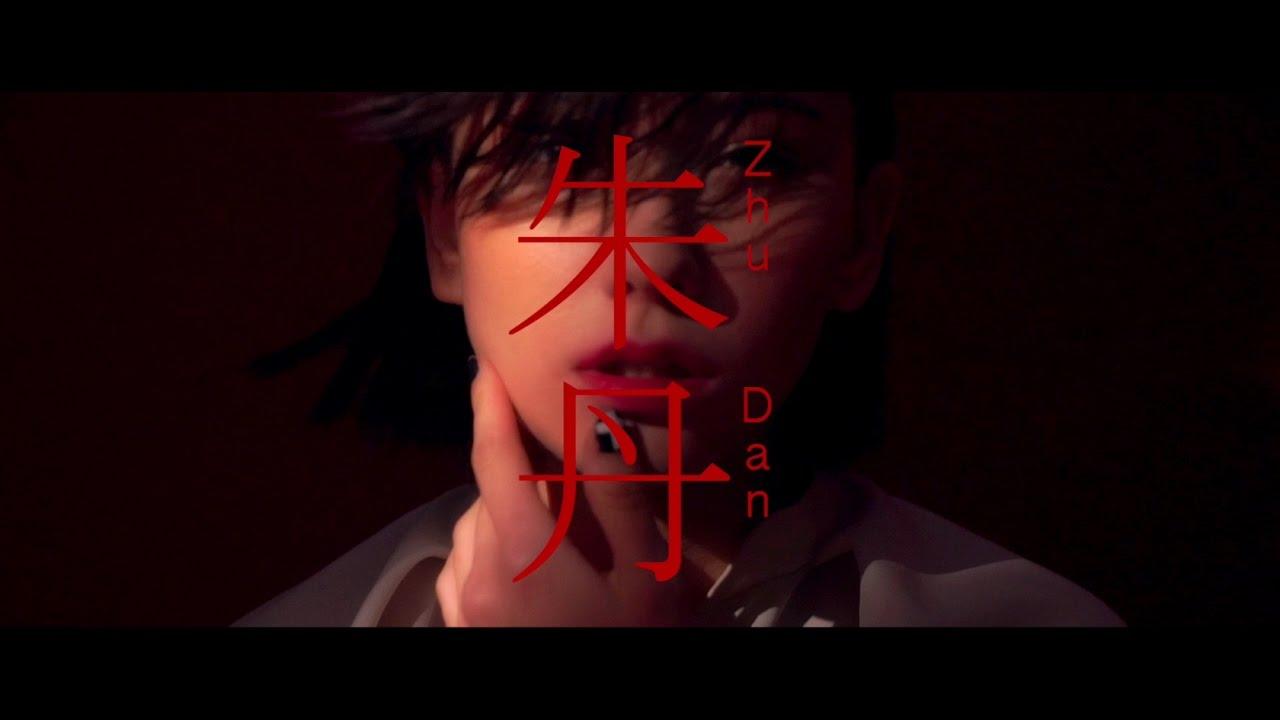 朱丹 Zhu Dan