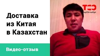 Доставка товаров из Китая в Казахстан - отзыв(, 2016-03-21T13:32:06.000Z)