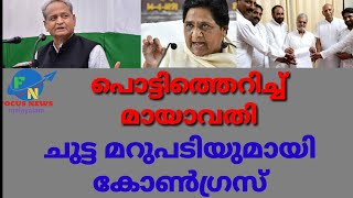 Rajasthan Congress in reply to Mayawati | malayalam news | 6 BSP MLA joined I. congress