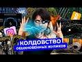 Ведьмы XXI века: мистика, таро и женская магия   Эзотерика и мошенничество в соцсетях