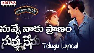 "Nuvve Naku Pranam Full Song With Telugu Lyrics ||""మా పాట మీ నోట""|| Nuvvu Nenu Songs"