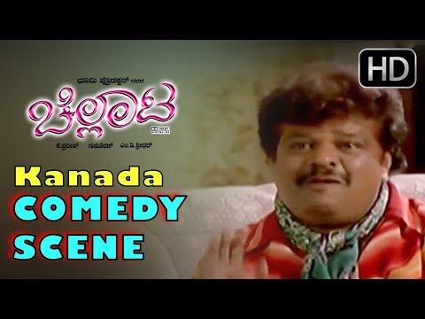 Kannada Comedy Scenes | Madhumaga Comedy Scene | Chellata Kannada Movie | Tennis Krishna, Ganesh