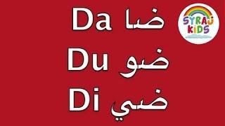 How to Read Arabic Alphabet Letters  الأحرف الأبجدية العربية للقراءة
