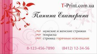 Печать визиток в Киеве T-Print.com.ua(, 2010-04-04T16:22:16.000Z)