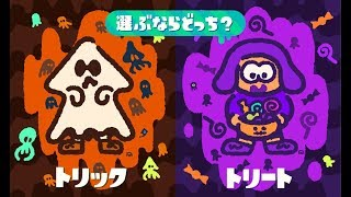 Go Team Treat! (Splatoon 2 Splatfest Livestream)