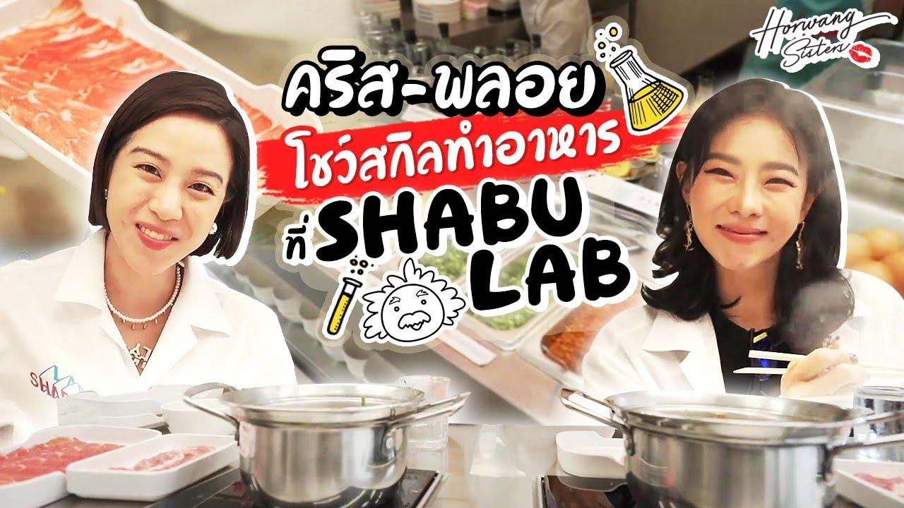 Horwang Sisters l Shabu Lab
