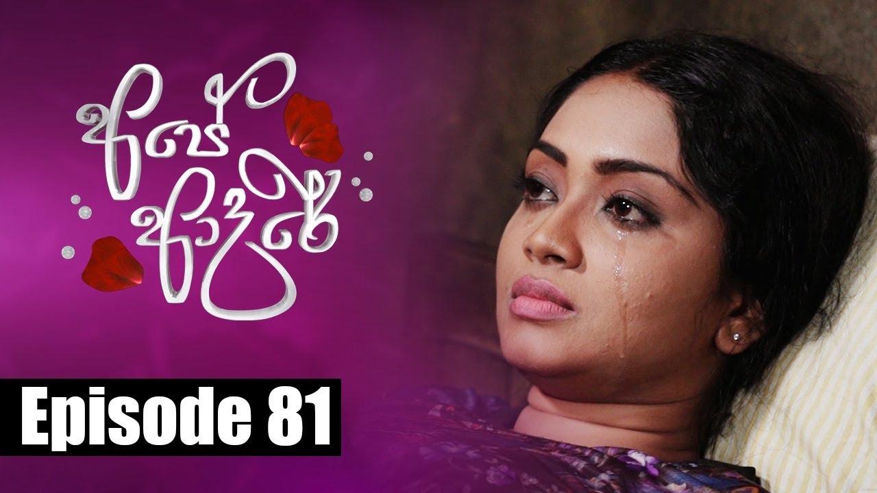 Ape Adare - අපේ ආදරේ Episode 81 | 12 - 07 - 2018 | Siyatha TV