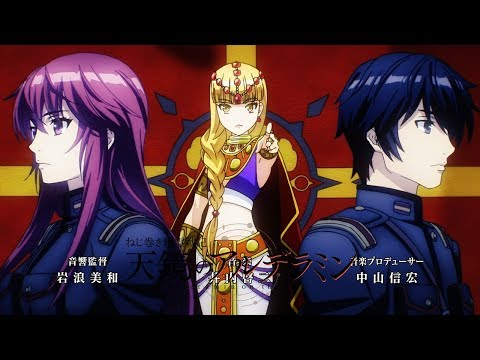 Alderamin On The Sky - Opening | Tenkyo No Alderamin
