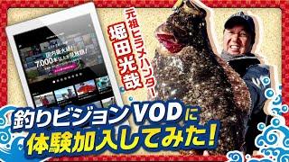 元祖ヒラメハンター・ホッティーが『釣りビジョンVOD』を初めて使ってみた!