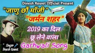 जाणु छौं माँजी जर्मन शहर  New Letest Garhwali 2019  Dinesh Rawat