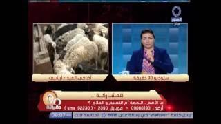 بالفيديو.. فتوى غريبة من إيمان عز الدين بشأن أضحية العيد
