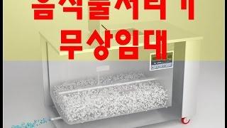 업소용 음식물 처리기 렌탈_농부넷