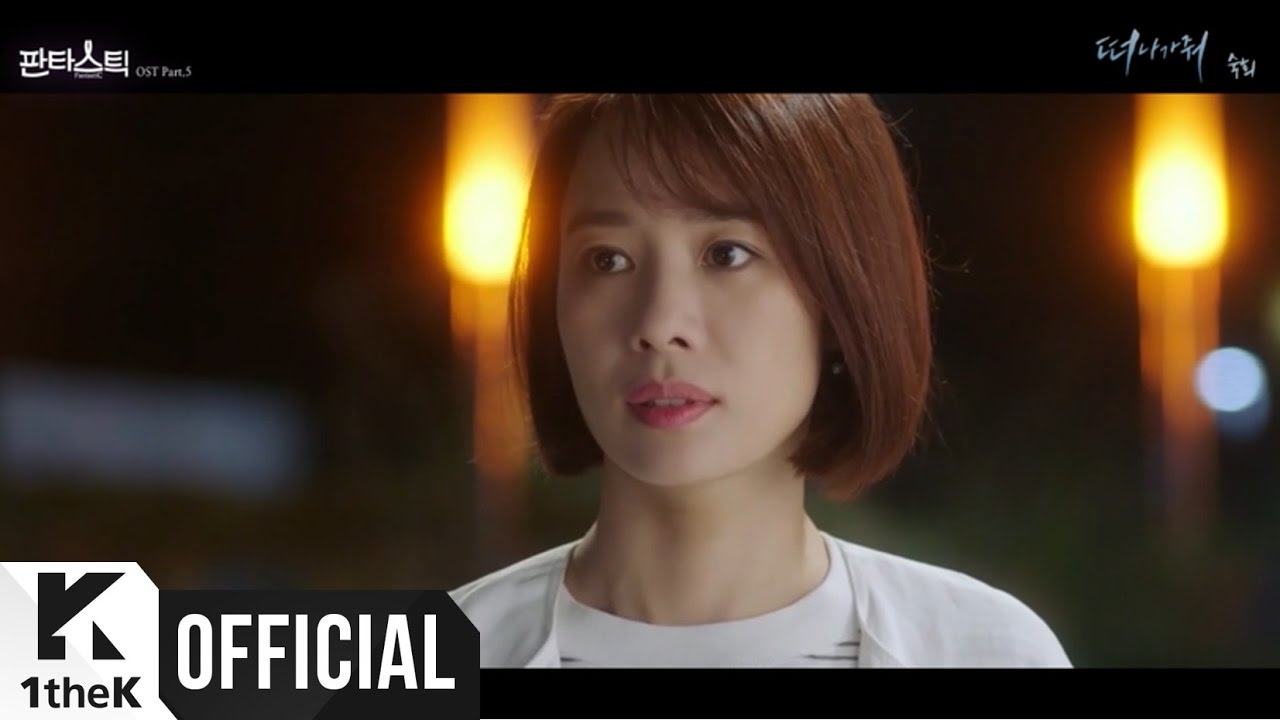 Kumpulan Lagu Suki - 떠나가줘 (Please) (OST Fantastic Part.5)