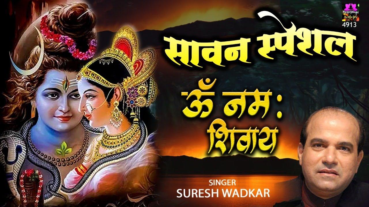 ॐ नमः शिवाय   Dwadedsh Jyotirling Dhuni    Sawan Bhajan Monday Special   By  Suresh Wadkar