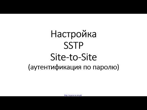 Настройка SSTP на MikroTik (МикроТик) для объединения офисов (Site-to-Site VPN). Аут. по паролю.