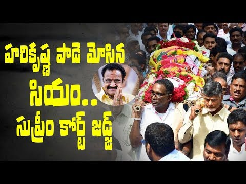 Chandrababu,a Supreme court retired judge & Balakrishna were pallbearers  of Nandamuri Harikrishna