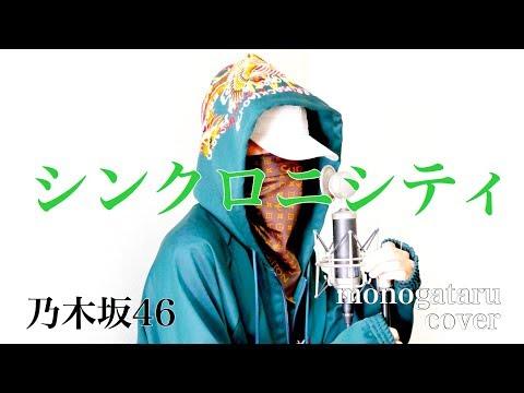 シンクロニシティ - 乃木坂46 (cover)