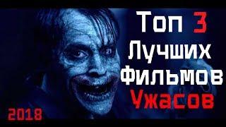 Топ 3- Самых Лучших Фильмов Ужасов 2018