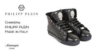 видео Женские кроссовки Philipp Plein