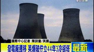 [東森新聞]最新》發電廠遷移 英爆破佇立44年3冷卻塔
