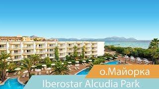 Отель Iberostar Alcudia Park   о.Майорка   Испания   Видео обзор