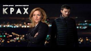 (Мыслю вслух ) Сериал - Крах | Падение ( The Fall ) 2013-16 (3 сезона)
