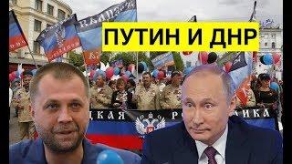 Сенсационное признание Бородая. ДНР и ЛНР существуют только благодаря Путину