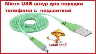 Микро USB кабель для зарядки телефона с  подсветкой .Распаковка,обзор посылки из Китая (Алиэкспресс)