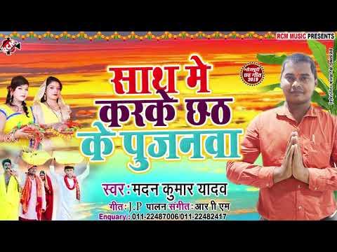   -साथ-में-करके-छठ-के-पुजनवा-  -मदन-कुमार-यादव-का-2019-का-नया-छठ-सांग