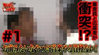 【#01 ガチンコ ザ ホルモン:面接編】審査員と応募者がいきなり喧嘩!